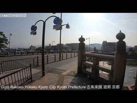 五条楽園 遊郭 京都 Gojo Rakuen Yūkaku Kyoto Walk  Travel  Tour