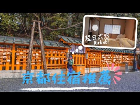 【日本京都自由行】Kyoto, Japan  – 京都住宿推薦 Ryokan Airbnb in Kyoto/錦市場必吃 Nishiki Market/京都住宿超日式!! Ep 2 [Eng Sub]
