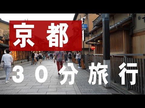 【4k60p】京都に30分だけ旅行してきた! Kyoto Travel