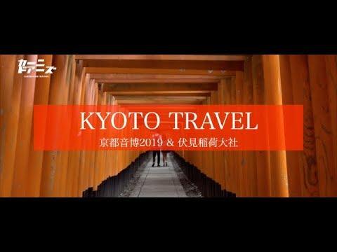 京都音博2019&伏見稲荷大社散策 Kyoto travel【休日Vlog】