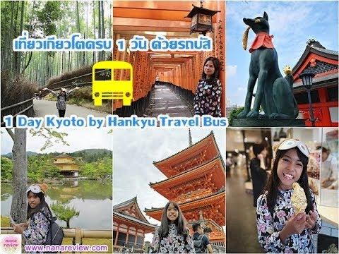 1 Day Kyoto by Hankyu Travel Bus เที่ยวเกียวโตสบายด้วยรถบัส