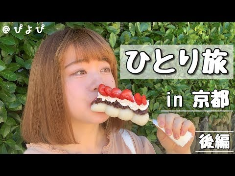 【Vlog / 一人旅】 京都へひとり旅!後編 Kyoto Japan Travel Guide!