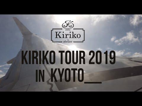 Kiriko tour in kyoto 2019
