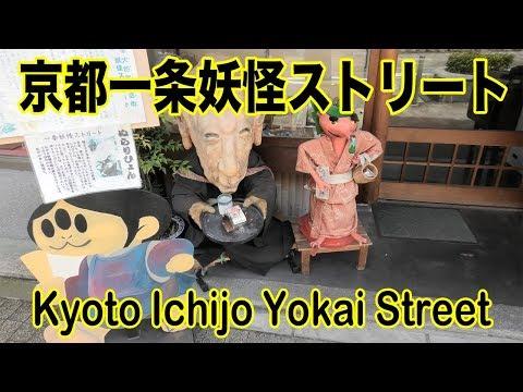 "Taishogun Shopping Street ""Ichijo Yokai Street"" in Kyoto|Japan Trip Guide|京都の妖怪ストリートに行ってみた!大将軍商店街"