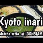 กินชาเขียว Kyoto inari ที่ ICONSIAM