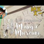 Kyoto International Manga Museum and Cafe