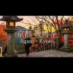 【4K】KYOTO Kuramadera Temple  – 京都府 鞍馬寺の紅葉  4K Ultra HD  2019/11/24 / Japan travel movie