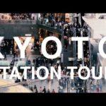 KYOTO STATION SKYWALK TOUR 京都駅スカイウォークツアー【京都民による秘密のスポット案内】