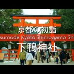 Japan Travel Guide : Kyoto Walk Hatsumode New Year's visit Shimogamo-jinja Shrine #下鴨神社 #京都 #初詣