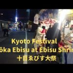 Kyoto Festival: Tōka Ebisu at Ebisu Shrine 【十日ゑびす大祭 京都】