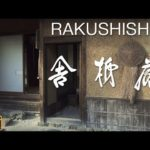 [4K] 落柿舎 京都の庭園 RAKUSHISHA The Garden of Kyoto [4K]