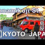 【4K】Kyoto Hanamikoji St. – 花見小路~高島屋 京都 | Japan walking guide